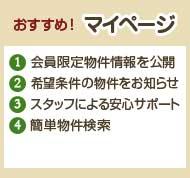 おすすめ!マイページ 1会員限定物件情報を公開 2希望条件の物件をお知らせ 3スタッフによる安心サポート 4簡単物件検索